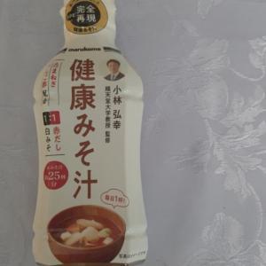 【医者が考案した「長生きみそ汁」】の著者、順天堂大学医学部小林弘幸教授監修の健康みそ汁