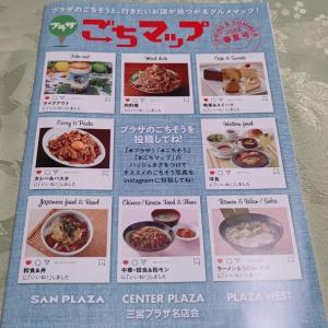 神戸三宮 ごちマップ無料配布 特典満載♪