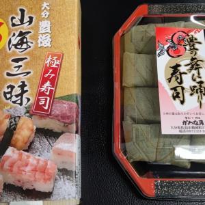 大分空港空弁 豊後山海三昧極み寿司と柿の葉寿司