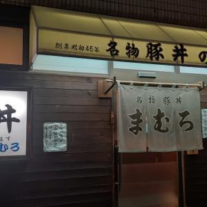 【北海道】名物豚丼のまむろ