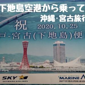 昨日から宮古島旅行がお得に安くいけるようになった神戸空港って知ってる?
