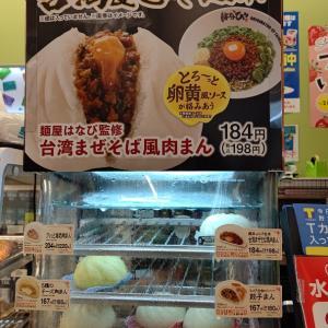 ファミリーマート 台湾まぜそば風肉まん