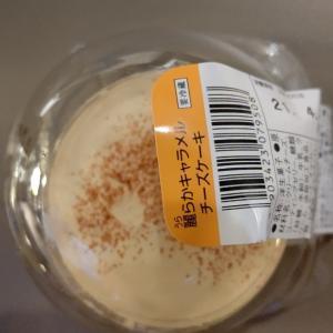コンビニスイーツ ローソン 麗らかキャラメルチーズケーキ