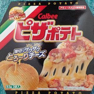 pizzaの箱に入ったピザポテト
