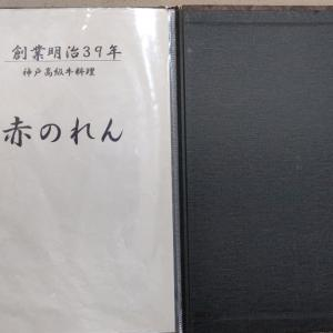 【神戸牛】赤のれん
