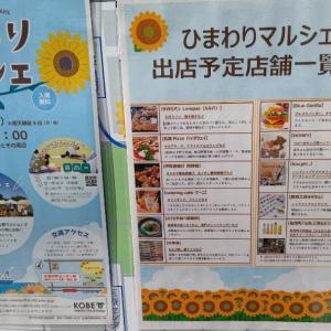 神戸にひまわり満開 ひまわりマルシェイベントは8月8日(日)