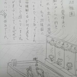 三国幼稚園