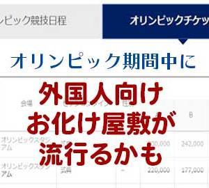 【東京オリンピック】外国人から見た問題点
