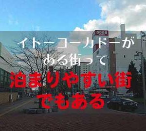 札幌観光で琴似に宿泊するのはどう?安価かつスーパーもあり正解だった