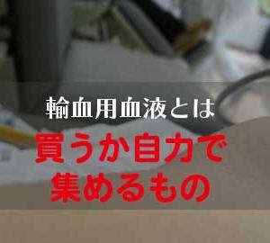 フィリピンの病院事情!輸血したくば血液買え