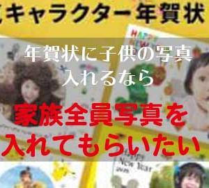 家族写真入りの年賀状をお得に!30枚で500円のプリントサービスで発注してみた