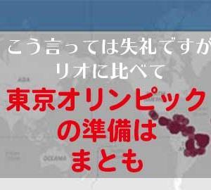 リオデジャネイロオリンピックの問題点!東京2020では修正できるのか?