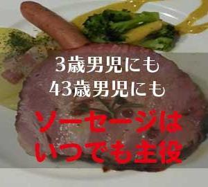 【おつまみに】ソーセージが美味しいお店!茨城県守谷市ハンス・ホールベック