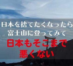 富士山は初心者でも登れる?女性や体力不足な人におすすめするルートや持ち物