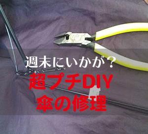傘の修理を自分でやってみた【意外にも20分でできて簡単だった】