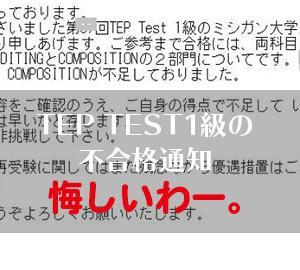 TEP TEST 1級 不合格体験記【早稲田大学ミシガン大学テクニカルライティング英語検定試験】