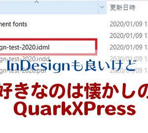 Adobe InDesignのバージョンには互換性がある?バージョンダウンする