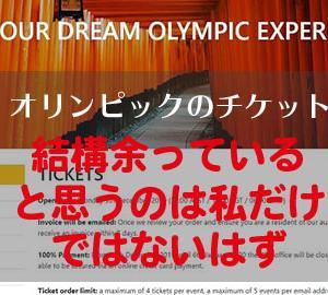 東京オリンピックチケットの人気競技は?一般販売で購入できる競技予測
