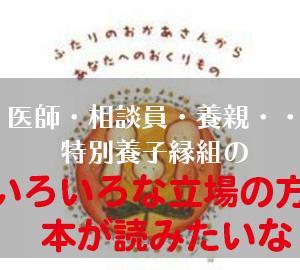 特別養子縁組に関する本まとめ【医師・養親・フィクション・立場別に分類】