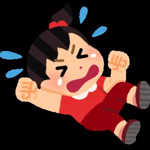 子どものギャン泣きの対処法