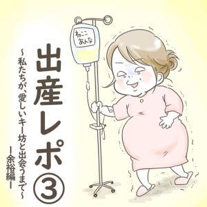 """出産レポ③「妊娠、出産、育児を感じ一文字で表すなら…""""変""""!!」"""