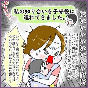 【ママ友作りがトラウマに⑥】2人の関係がついに明らかに…!混乱するしかなかったその間柄とは?!