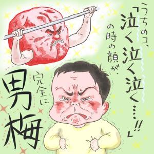 膀胱炎になったかもしれない。おまけ:我が子の泣き顔が…