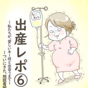 出産レポ⑥「お産を、鼻からスイカって言ったやつは誰だ(笑)」