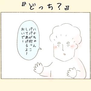 『どっち?』