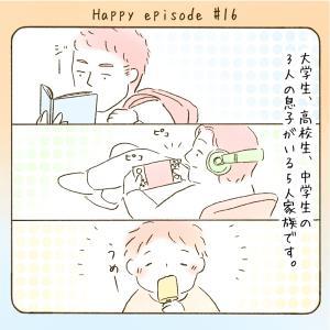 『シンプルな幸せ』