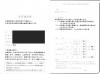 平成30年行政書士試験 成績表