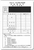 令和元年司法試験予備試験短答式、論文式 成績表