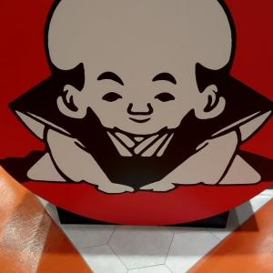 丸山城志郎 対 阿部一二三 東京2020オリンピック柔道男子66kg級日本代表内定選手決定戦