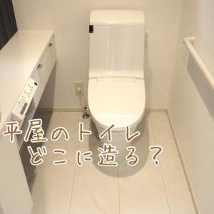 平屋でもやっぱりトイレは2つ欲しい