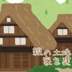 親の土地に家を建てる時の注意点