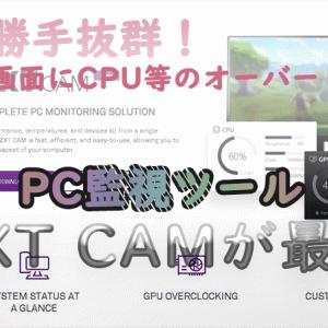 【NZXT CAM】CPU・メモリ・GPUの負荷使用率を監視しゲーム画面に出す