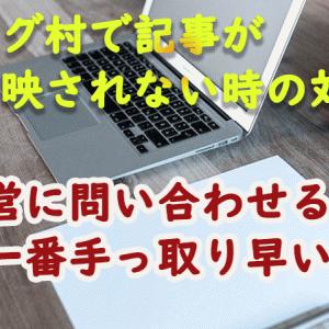 【ブログ村】テッとり早くブログ(記事)を反映させる方法「テンプレのコピペOK」
