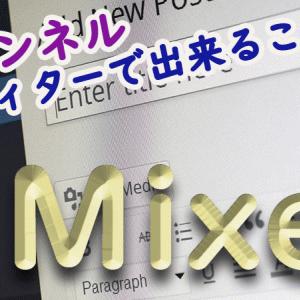 【Mixer】チャンネルエディターとは?どのようなことができるのか