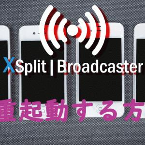 【Xsplit】非推奨だけど複数・多重起動をする方法