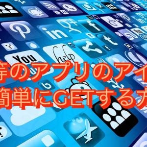 【iPhone(iOS)】アプリ(App Store)のアイコンをゲットする方法