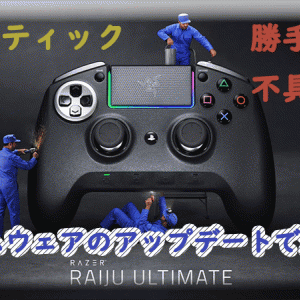 【Razer】プロコン Raiju Ultimate 右スティックの不具合の解消法