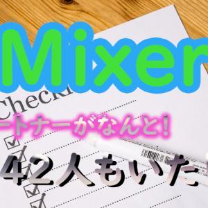 【Mixer】パートナー締結している配信者のリストアップ