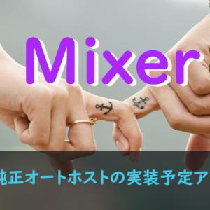 【Mixer】ミクサー純正機能でオートホスト機能を実装するとアナウンス