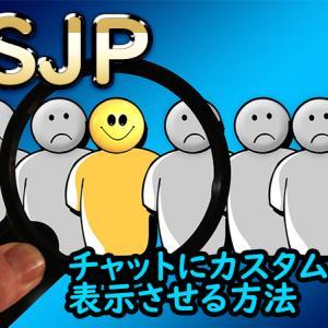 【Mixer】チャットビューア(コメビュ)でカスタムエモート表示させる方法【MSJP】