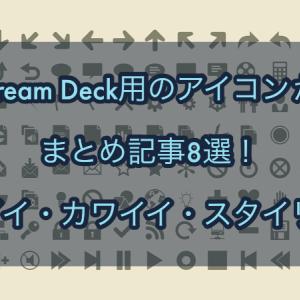 【Elgato Stream Deck】無料でカッコイイ・カワイイ・スタイリッシュのアイコンのまとめ記事8選【2020/2月版】