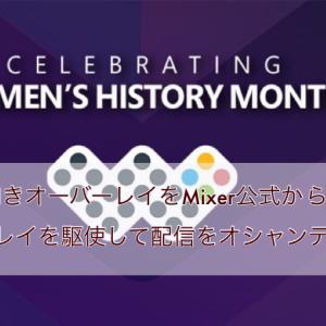 【Mixer】女性配信者向きオーバーレイ を配布!3月中のイベントで使いこなせ