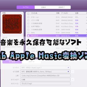 TuneFab Apple Music変換ソフトを使って、Apple Musicの曲を「MP3、AAC」など変換させる方法