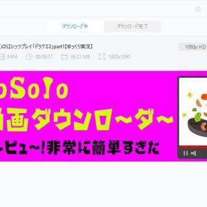 【動画ダウンロード】VideoSolo 究極動画ダウンローダーが便利すぎた「レビュー」