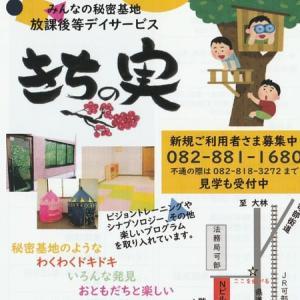 11/4 安佐北区可部にOPEN!