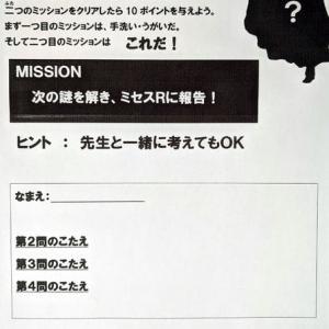 ミッションに挑戦!